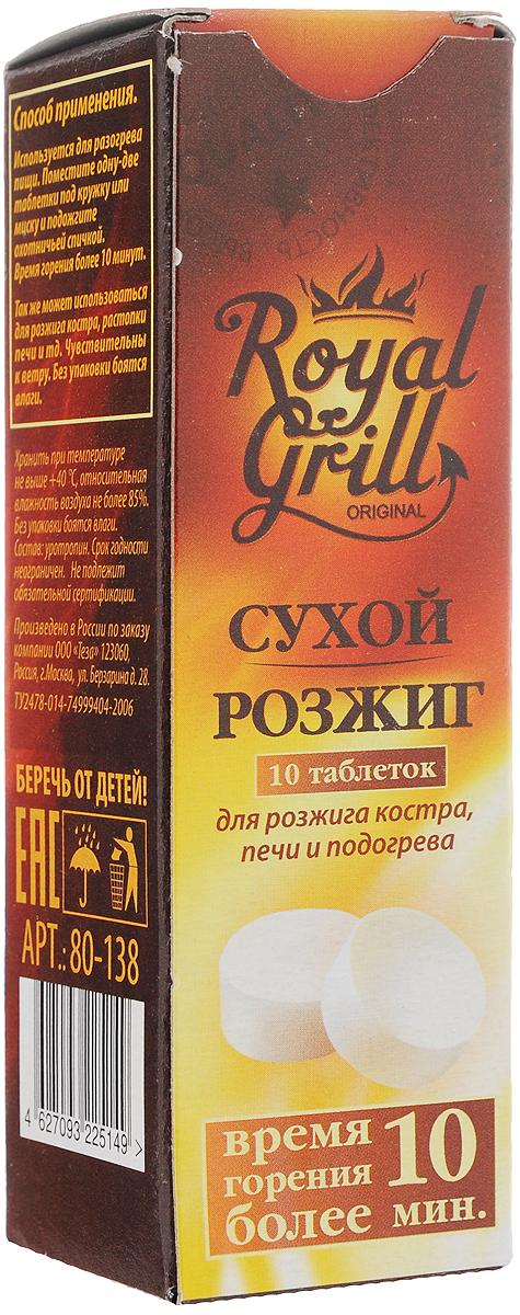 Розжиг сухой RoyalGrill, 10 таблеток68/5/2Таблетки для розжига RoyalGrill выполнены из уротропина. Они используются для розжига печей, каминов, мангалов, костров, а также для использования в школьных лабораториях. Для розжига необходимо использовать спички.