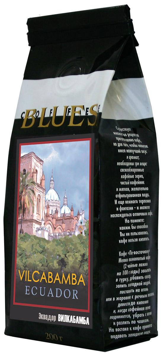 Блюз Эквадор Вилкабамба кофе в зернах, 200 г401.001.004Блюз Эквадор Вилкабамба - оригинальный кофе из местечка Vilcabamba в горных массивах Анд на юге Эквадора. Этот изумительный напиток с пикантной кислинкой и сладковатым ореховым ароматом местные долгожители пьют в течение дня и всей своей жизни.