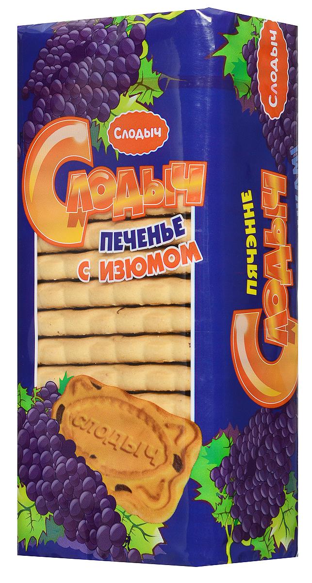 Слодыч печенье с изюмом, 450 г0120710Слодыч с изюмом - сахарное печенье с различными вкусами, сладкое и рассыпчатое. Выпекается в большом ассортименте - с арахисом и изюмом, кокосом и шоколадом, со вкусом карамели и топлёного молока.Уважаемые клиенты! Обращаем ваше внимание на то, что упаковка может иметь несколько видов дизайна. Поставка осуществляется в зависимости от наличия на складе.