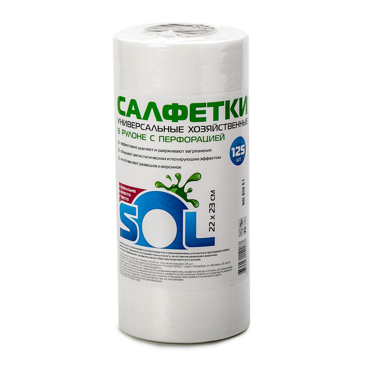 Салфетка для уборки Sol, в рулоне, с перфорацией, 22 x 23 см, 125 штK100Салфетки для уборки Sol могут использоваться многократно и предназначены для мытья и протирания любых поверхностей. Выполнены из вискозы и полиэстера. Салфетки прекрасно поглощают пыль и влагу, не оставляя разводов и ворсинок. Благодаря перфорации, салфетки легко и быстро отделяются от рулона.