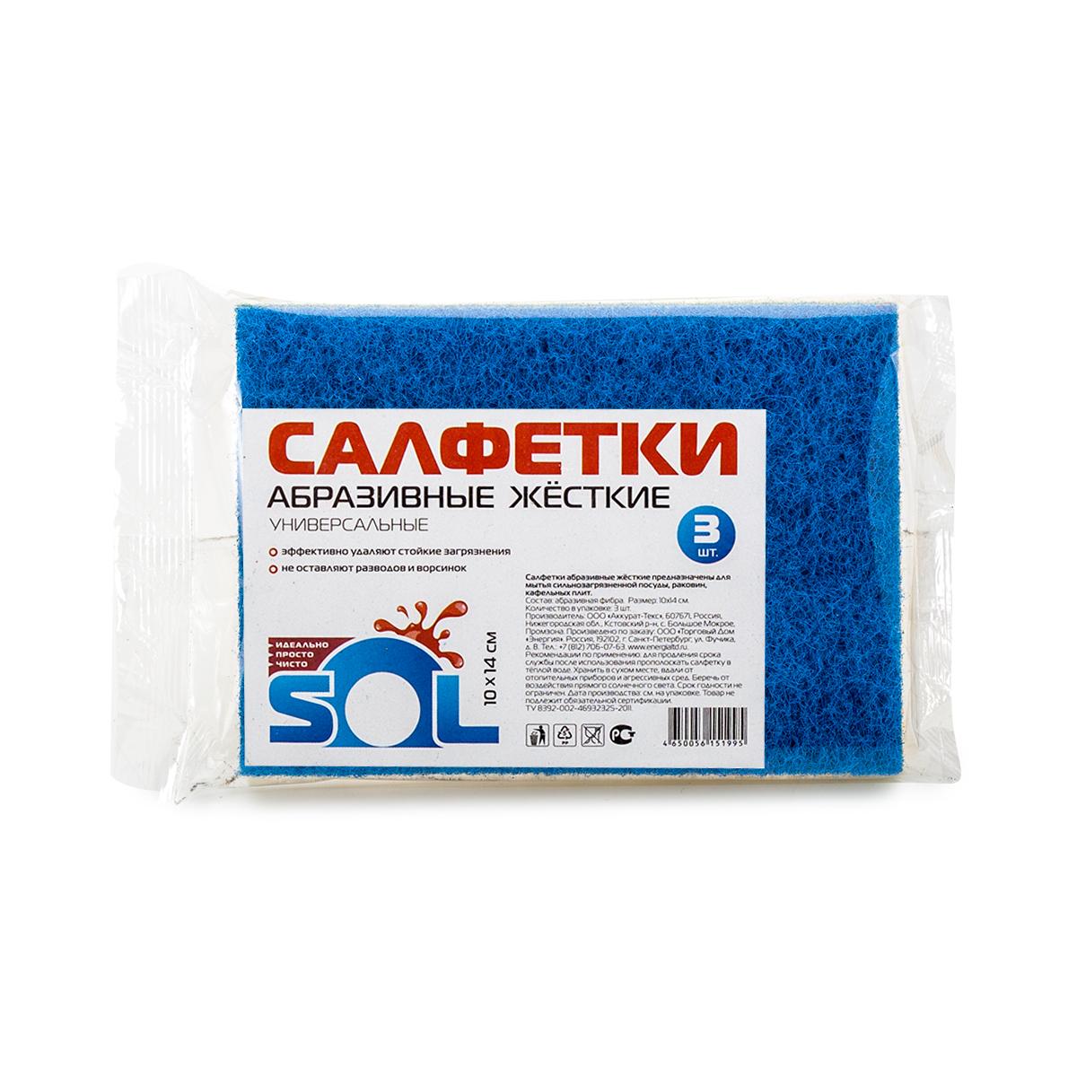 Салфетка для уборки Sol, абразивная, 10 x 14 см, 3 шт6.295-875.0Абразивная салфетка Sol эффективно удаляет сильные загрязнения, идеально подходит для чистки застарелых загрязнений на посуде и кухонной плите. Обладает повышенной прочностью, что обуславливает ее долговечность. Салфетка выполнена из абразивной фибры.В наборе - 3 разноцветные салфетки.
