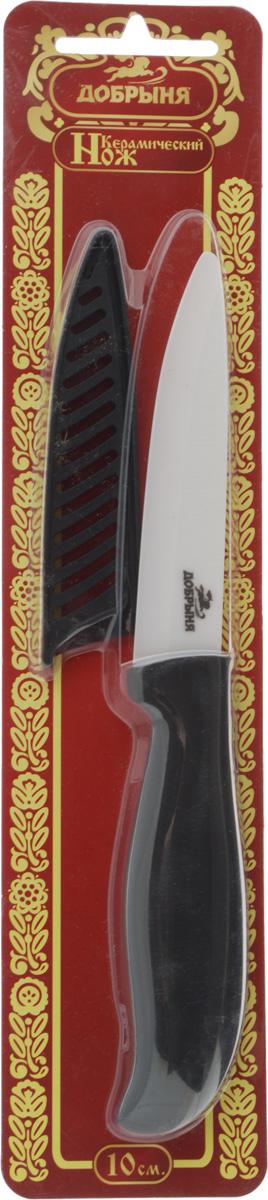 Нож Добрыня, керамический, с чехлом, длина лезвия 10 см. DO-1104DO-1104Нож Добрыня выполнен из высококачественной керамики, а прорезиненная рукоятка изготовлена из каучука. Изделие легко режет любые виды продуктов. Высокая плотность и качество делают его устойчивым к пищевым кислотам, препятствуют появлению пятен или ржавчины. Не придает металлического вкуса или запаха продуктам, а также имеет поверхность, не допускающую прилипания. Легко моется. Керамическое лезвие остается острым дольше, чем все другие виды лезвий. Можно мыть в посудомоечной машине. Общая длина ножа: 21 см.