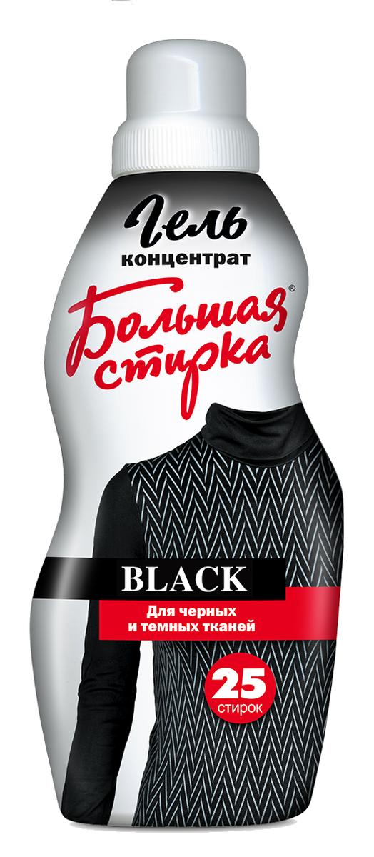 Жидкое моющее средство Большая стирка Black, для черных и темных тканей, 1000 млK100Средство предназначено для стирки изделий из черных и темноокрашенных тканей и трикотажа (в том числе натуральных шелка и шерсти). Незаменимо для черного нижнего белья. Благодаря системе сохранения и восстановления цвета насыщенность темных красок сохраняется даже после многократных стирок. С эффектом кондиционирования и смягчения тканей. Отлично выполаскивается.Состав: > 5 %, но Товар сертифицирован.