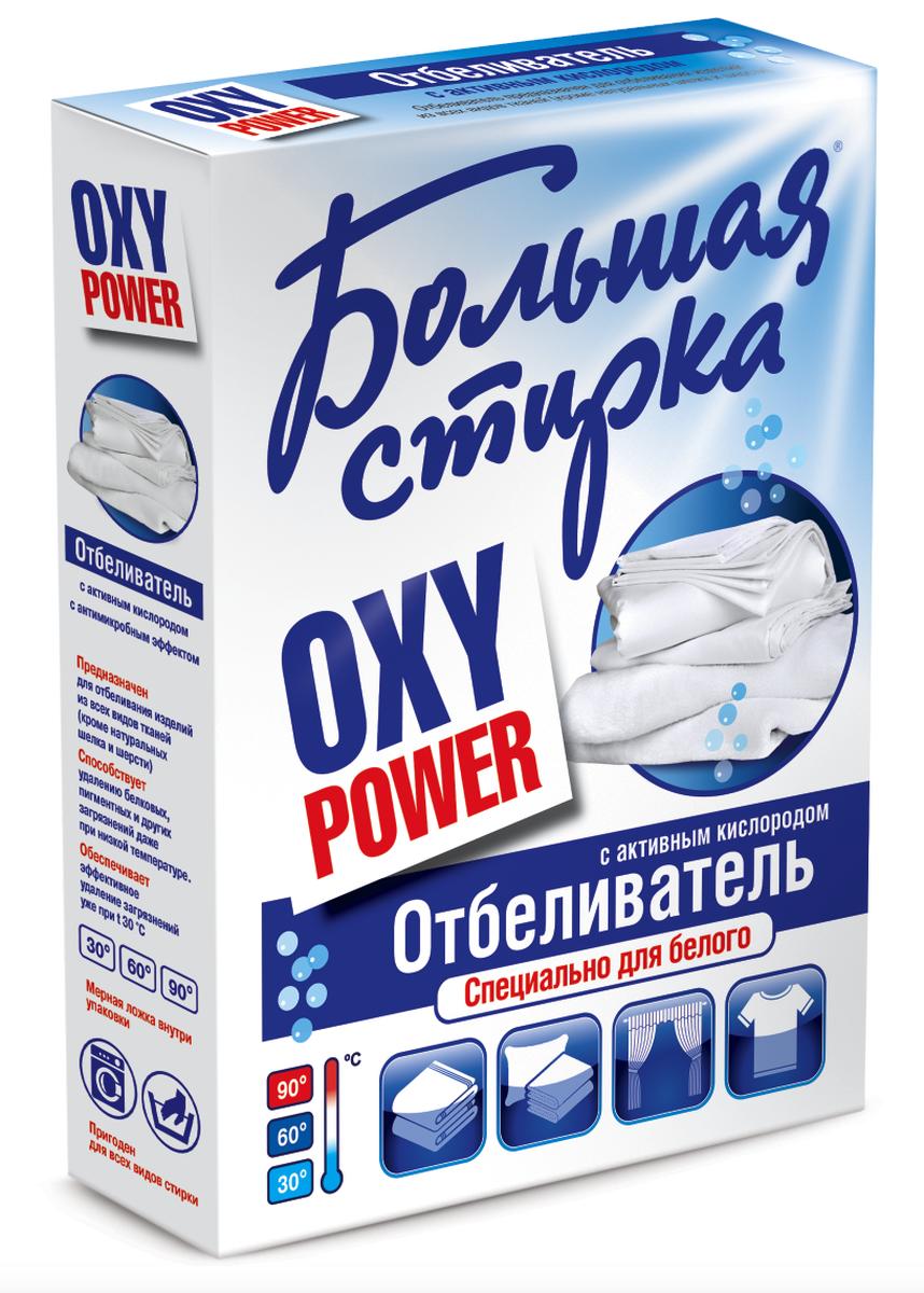 Отбеливатель Большая стирка Oxi Power, с активным кислородом, 450 мл1004900000360Отбеливатель предназначен для изделий из всех видов тканей (кроме натуральных шелка и шерсти). Состав: > 5 %, но Товар сертифицирован.