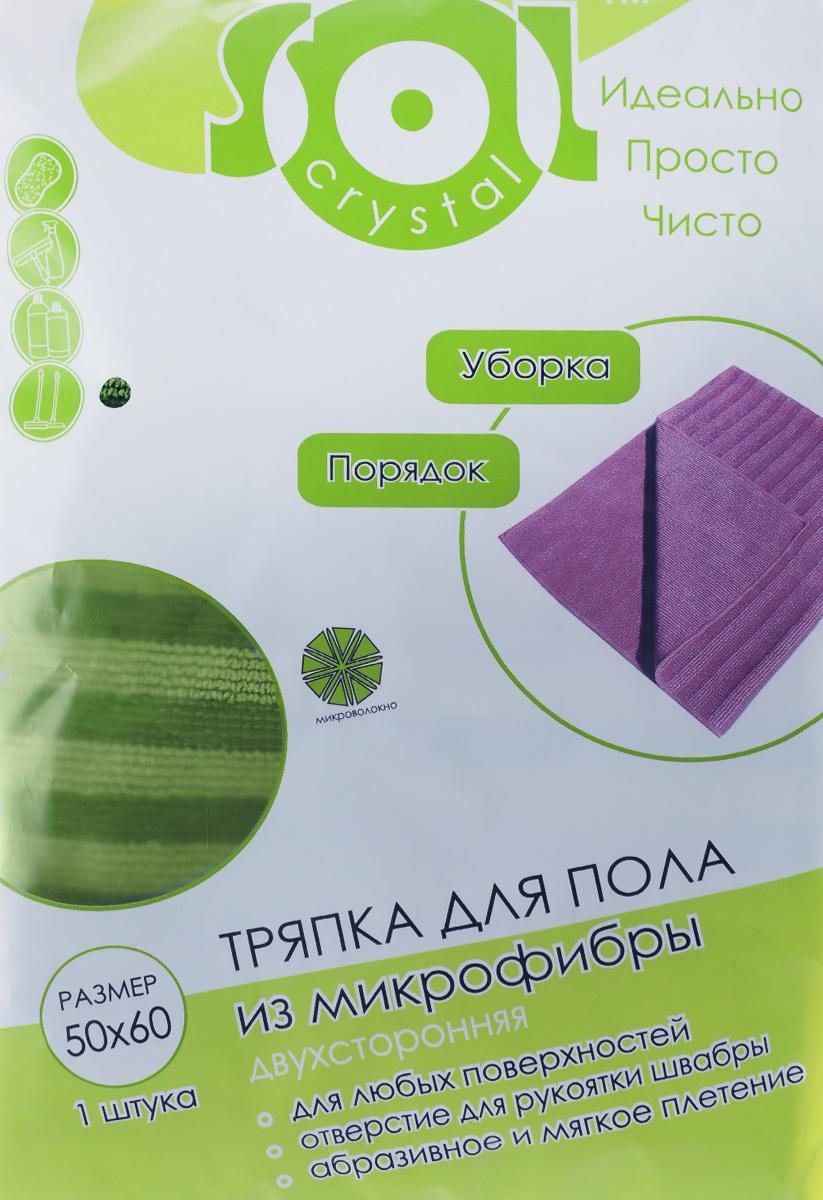 Тряпка для пола Sol Crystal из микрофибры, двухсторонняя, цвет: зеленый, 50 x 60 см20005/20017_зеленыйТряпка Sol Crystal выполнена из микрофибры с разносторонним плетением и предназначена для уборки пола. Она уникальна по своим свойствам: одна сторона с абразивными полосками удаляет стойкие загрязнения и известковый налет, другая- мягко полирует поверхности и хорошо впитывает влагу. Тряпку можно применять с различными моющими средствами. Устойчива к деформациям при машинной стирке. Не оставляет разводов и ворсинок. По центру тряпки расположена заготовка для отверстия, что способствует фиксации тряпки на рукоятке швабры. Быстро сохнет. Мягкая сторона может быть использована в качестве полотенца для рук и лица.Рекомендации по уходу:Можно стирать вручную или в стиральной машине с мягким моющим средством без использования и отбеливателя, при температуре не выше 95°С.Запрещено гладить и кипятить. Рекомендована бережная сушка.