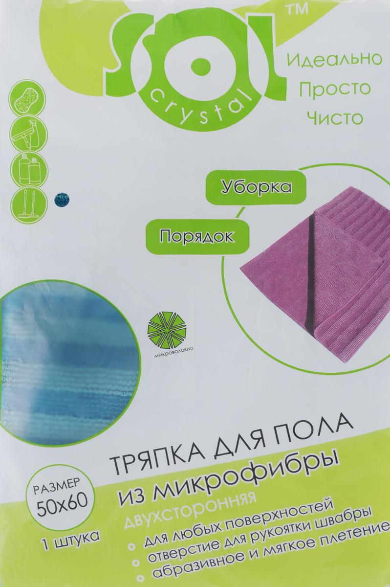 Тряпка для пола Sol Crystal из микрофибры, двухсторонняя, цвет: бирюзовый, 50 x 60 смVCA-00Тряпка Sol Crystal выполнена из микрофибры с разносторонним плетением и предназначена для уборки пола. Она уникальна по своим свойствам: одна сторона с абразивными полосками удаляет стойкие загрязнения и известковый налет, другая- мягко полирует поверхности и хорошо впитывает влагу. Тряпку можно применять с различными моющими средствами. Устойчива к деформациям при машинной стирке. Не оставляет разводов и ворсинок. По центру тряпки расположена заготовка для отверстия, что способствует фиксации тряпки на рукоятке швабры. Быстро сохнет. Мягкая сторона может быть использована в качестве полотенца для рук и лица.Рекомендации по уходу:Можно стирать вручную или в стиральной машине с мягким моющим средством без использования и отбеливателя, при температуре не выше 95°С.Запрещено гладить и кипятить. Рекомендована бережная сушка.