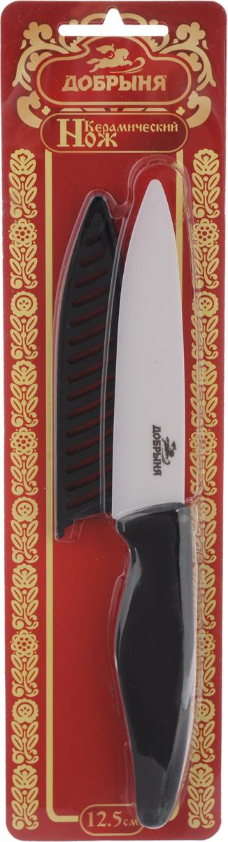 Нож Добрыня, керамический, с чехлом, длина лезвия 12,5 см. DO-1108DO-1108Нож Добрыня изготовлен из высококачественной керамики - гигиеничного, экологически чистого материала. Нож имеет острое лезвие, не требующее дополнительной заточки. Эргономичная рукоятка выполнена из высококачественного пластика. Рукоятка не скользит в руках и делает резку удобной и безопасной. Такой нож желательно использовать для нарезки овощей, фруктов, рыбы и мяса без костей. В комплекте пластиковый чехол.Керамика - это отличная альтернатива металлу. В отличие от стальных ножей, керамические ножи не переносят ионы металла в пищу, не разрушаются от кислот овощей и фруктов и никогда не заржавеют. Этот нож будет служить вам многие годы при соблюдении простых правил.Можно мыть в посудомоечной машине.Общая длина ножа: 25 см.
