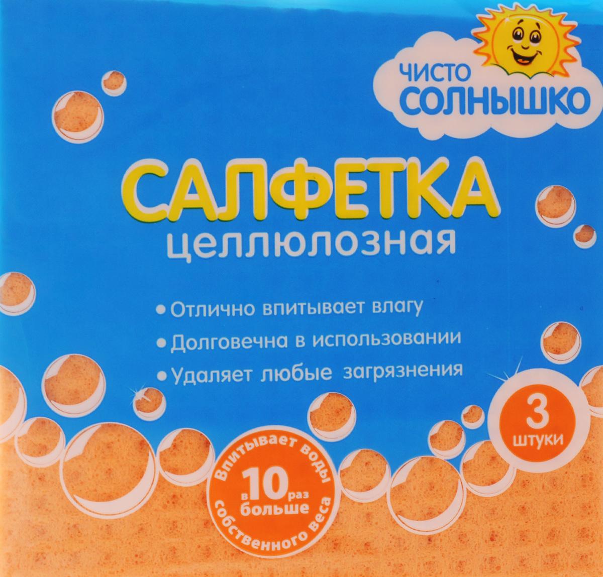 Салфетка Чисто Солнышко из целлюлозы, 14 x 15 см, 3 штVCA-00Салфетки для уборки Чисто Солнышко выполнены из целлюлозы. Они превосходно впитывают влагув10 раз больше собственного веса. Во влажном состоянии изделия мягкие и эластичные, при высыхании твердеют, что препятствует размножению бактерий и возникновению неприятных запахов.Рекомендации по применению:Перед использованием намочить салфетку в воде и отжать.Для продления срока службы после применения прополоскать в теплой воде.Хранить в сухом месте, вдали отопительных приборов и агрессивных сред.Беречь от воздействия прямого солнечного света.