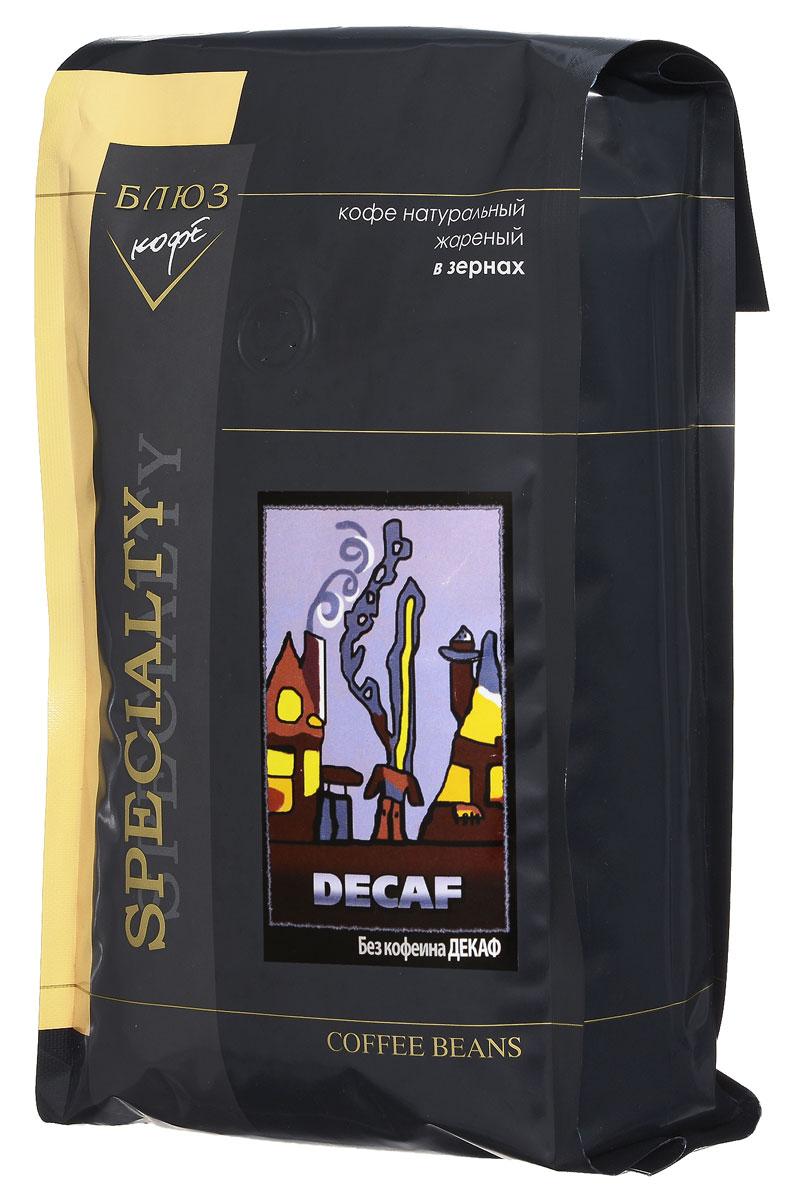 Блюз Декаф без кофеина кофе в зернах, 1 кг0120710Блюз Декаф - подобранная смесь кофейных зерен вида арабика, прошедших специальную обработку по новой технологии Swiss Water Process без применения каких-либо химикатов. Эта технология позволяет значительно снизить содержание кофеина в зрелом зерне, не изменяя его вкусовых характеристик, и дает возможность людям с повышенным артериальным давлением наслаждаться чашечкой густого ароматного кофе без опасений за свое здоровье.