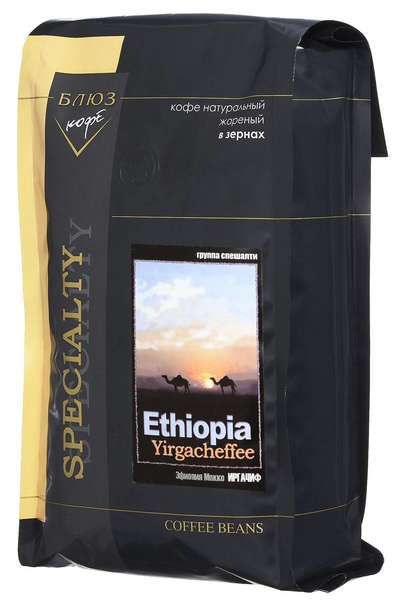 Блюз Эфиопия Мокко Иргачиф кофе в зернах, 1 кг4600696210118Блюз Эфиопия Мокко Иргачиф - арабика из южной части Эфиопии. Считается лучшим из эфиопских сортов, благодаря тщательной обработке и давним традициям сбора и просушки. Имеет нежный фруктово-шоколадный вкус с душистым винным привкусом. Его аромат тонкий, ярко выраженный, а настой густой с долгим послевкусием, имеющим легкий цветочный оттенок. Относится к мягким сортам кофе.