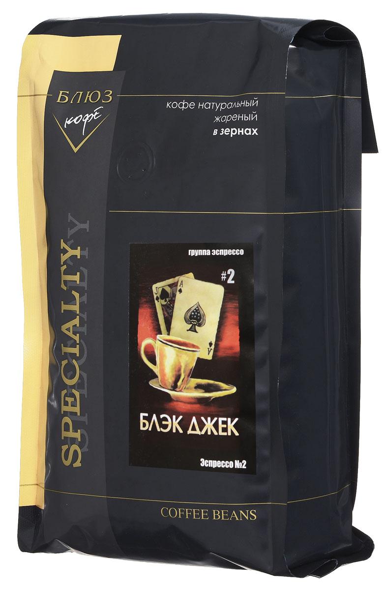 Блюз Эспрессо Блэк Джек кофе в зернах, 1 кг200.001.064Эспрессо Блюз Блэк Джек гармонично сочетает вкусовые качества мягких высокогорных сортов арабики из стран Латинской Америки. Эта смесь предоставляет уникальную возможность насладиться разнообразием ароматов и вкусов сортового кофе в одной чашке. Имеет богатый вкус, сложный букет с легкими хлебными тонами. Идеально подходит для любителей, ценящих в кофе гармонию насыщенности, вкуса и аромата.