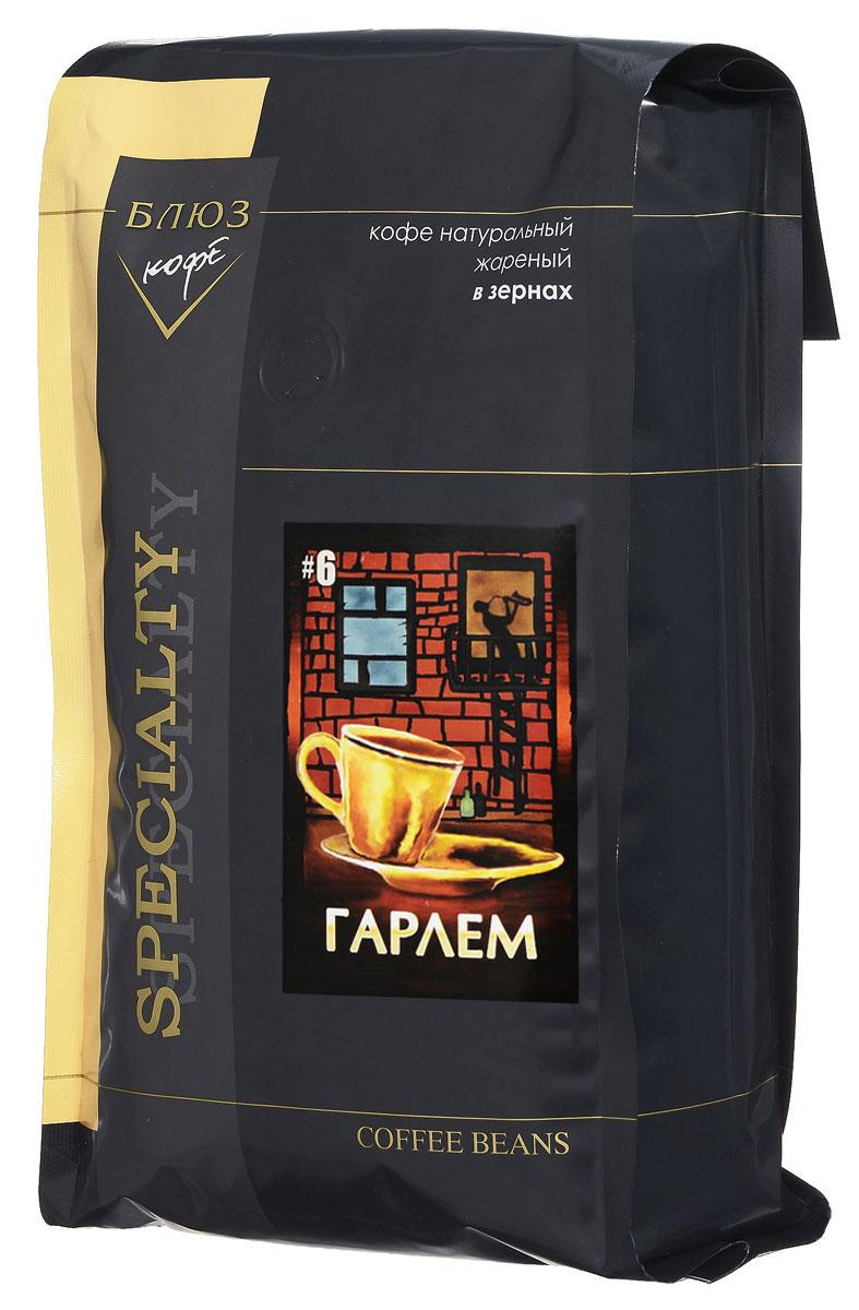 Блюз Эспрессо Гарлем кофе в зернах, 1 кг0120710Кофе Блюз Гарлем имеет мягкий, нежный, бархатный вкус и аромат. Сочетает в себе лучшие сорта высокогорной арабики из Эфиопии, Коста-Рики и Кубы. Этот кофе воплощает в себе лучшие традиции обработки и приготовления кофейных смесей и позволяет эспрессо-машине готовить неповторимый напиток. Данная смесь подходит для тех, кто ценит в кофе богатую, сложную композицию вкусов.