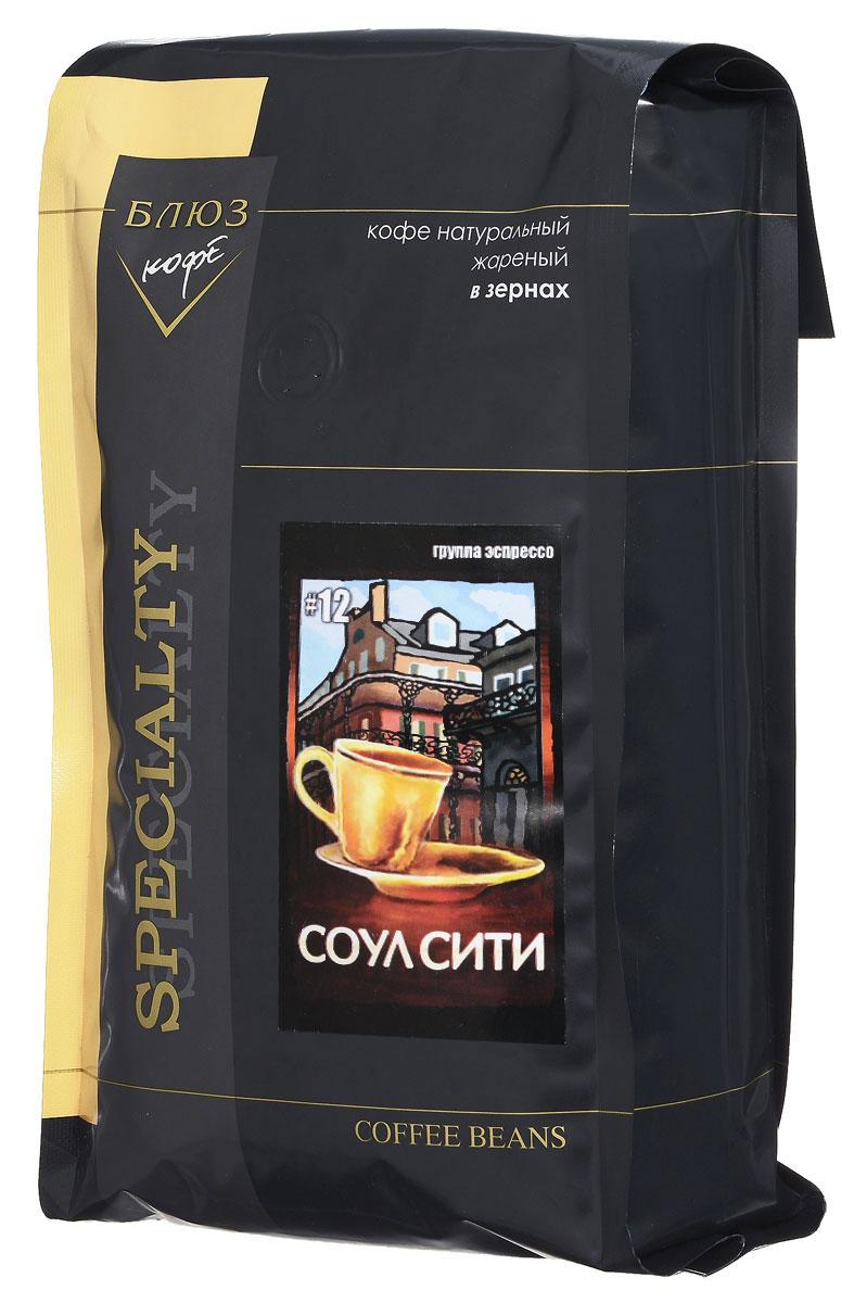 Блюз Эспрессо Соул Сити кофе в зернах, 1 кг0120710Эксклюзивная и неповторимая методика обжаривания кофе придает новой эспрессо-смеси Блюз Соул Сити мягкий и стойкий аромат, неповторимый горьковатый вкус с легкой кислинкой. Предназначен для истинных ценителей настоящего эспрессо, его изысканий вкус взбодрит ранним утроим, освежит в течении дня, и успокоит за чашечкой вечернего кофе.