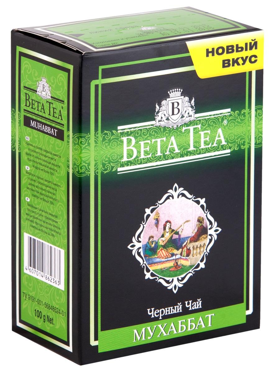 Beta Tea Мухаббат листовой чай, 100 г101675Чай Бета Мухаббат производится из отборных сортов черного чая. Отличается терпким вкусом и ярким цветом настоя. Источник хорошего настроения и приятных воспоминаний.