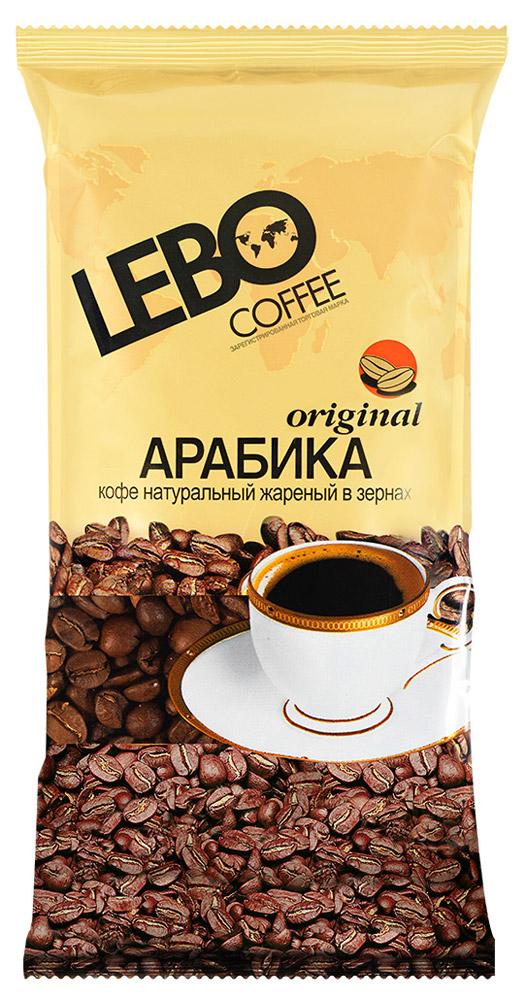 Lebo Original Арабика кофе в зернах, 250 г0120710Неповторимый купаж кофе Lebo Original Арабика создан из отборных сортов кофе с плантаций Центральной, Южной Америки и Индии. Вкус кофе насыщенный, сбалансированный, с приятными фруктовыми нотками, легкой консистенции. С самого первого глотка его бодрящий вкус и деликатный, богатый аромат покорит даже самого настоящего гурмана. Lebo Original Арабика в зернах универсален и идеально подходит для разных способов приготовления кофе.