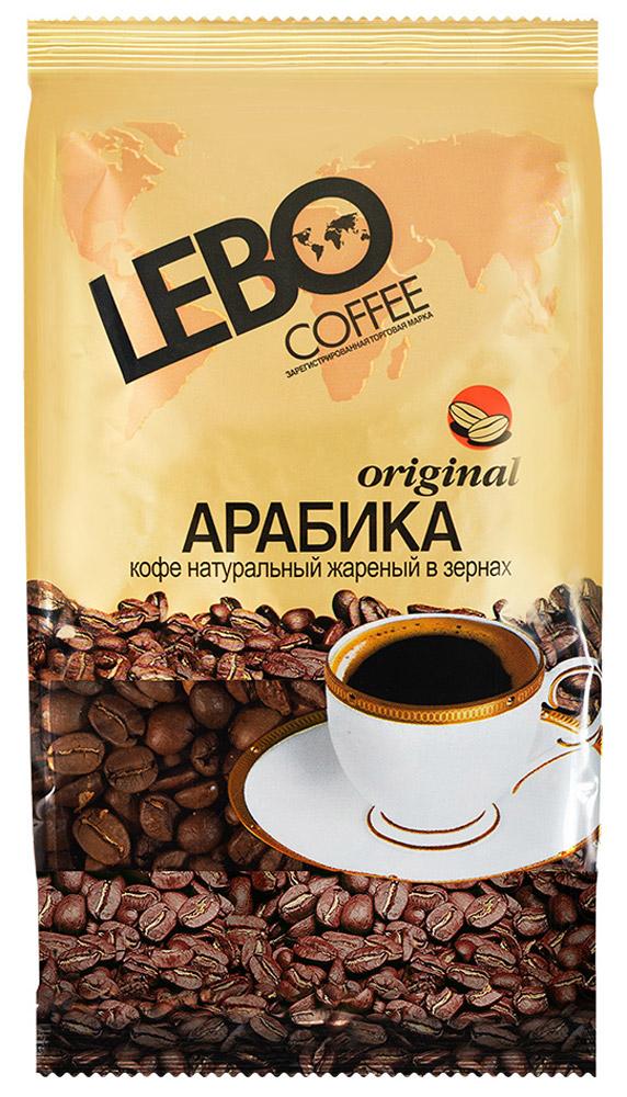 Lebo Original Арабика кофе в зернах, 500 г0120710Неповторимый купаж кофе Lebo Original Арабика создан из отборных сортов кофе с плантаций Центральной, Южной Америки и Индии. С самого первого глотка его бодрящий вкус и деликатный, богатый аромат покорит даже самого настоящего гурмана. Lebo Original Арабика в зернах универсален и идеально подходит для разных способов приготовления кофе.