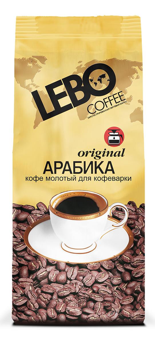 Lebo Original Арабика кофе молотый для кофеварки, 200 г0120710Неповторимый купаж кофе Lebo Original Арабика создан из отборных сортов кофе с плантаций Центральной, Южной Америки и Индии. С самого первого глотка его бодрящий вкус и деликатный, богатый аромат покорит даже самого настоящего гурмана. Вкус кофе насыщенный, сбалансированный, с приятными фруктовыми нотками, легкой консистенции. Кофе предназначен для приготовления в кофеварке.