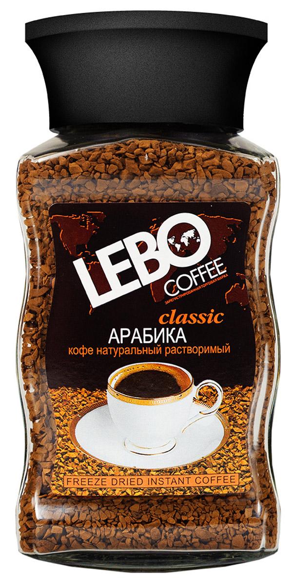 Lebo Сlassic кофе растворимый, 100 г4251881Растворимый кофе Lebo Сlassic изготовлен из лучших зерен арабики, произрастающей на горных плантациях в Африке и Индии. Для создания сублимированного кофе зерна обжариваются, измельчаются и обрабатываются по особой технологии Freeze dried, что позволяет сохранить мягкий вкус и незабываемый аромат классического черного кофе.