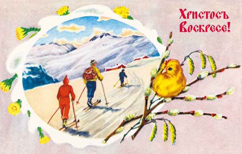 Поздравительная открытка в винтажном стиле Пасха. ОТКР №30292831Оригинальная поздравительная открытка Пасха выполнена из плотного матового картона. Лицевая сторона оформлена красочным изображением лыжников, веточек вербы с птичкой и надписью Христосъ Воскресе!. Обратная сторона открытки имеет место для марки и свободное пространство, на котором вы сможете написать собственное послание. Необычная и яркая открытка поможет вам выразить чувства и передать теплые поздравления.Такая открытка станет великолепным дополнением к подарку или оригинальным почтовым посланием, которое удивит получателя своим дизайном и подарит приятные воспоминания.