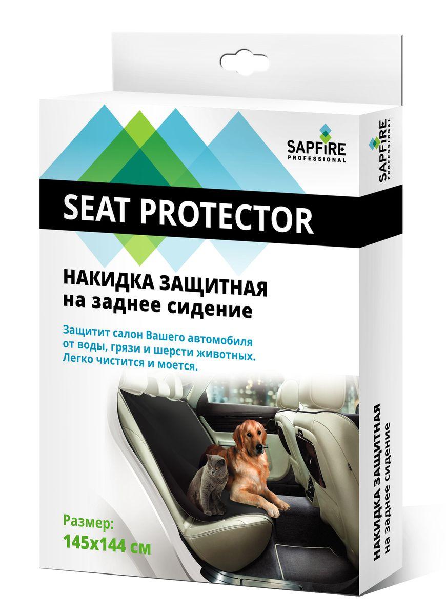 Накидка защитная на заднее сидение Sapfire, 145 x 144 см. SCH-0416FS-80423Защитит салон вашего автомобиля от воды, грязи и шерсти животных. Незаменима при перевозке животных в автомобиле. Защищает обивку салона от воды, грязи и шерсти животных. Обеспечивает надежную защиту чистоты. Сделана из прочной непромокаемой ткани. Легко чистится или моется. Также может использоваться как подстилка в багажник автомобиля