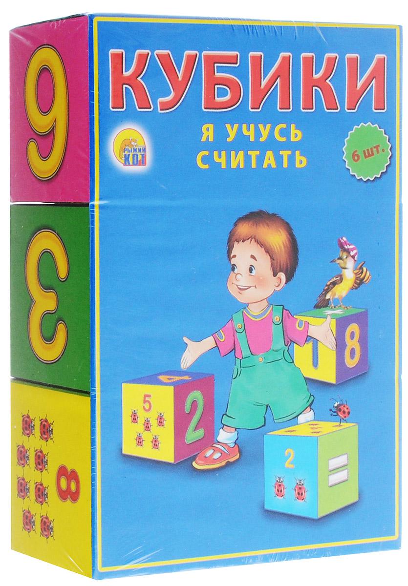 Рыжий Кот Кубики Я учусь считать 6 шт