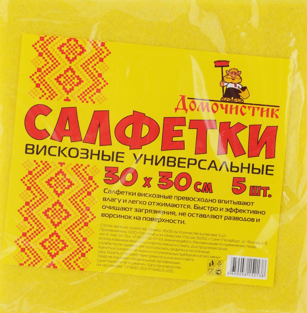 Салфетка для уборки Домочистик из вискозы, универсальная, цвет: желтый, 30 x 30 см, 5 штS03301004Универсальные салфетки для уборки Домочистик выполнены из вискозы, превосходно впитывают влагу и легко отжимаются. Быстро и эффективно очищают загрязнения, не оставляют разводов. Рекомендации по применению:Перед использованием намочить салфетку в воде и отжать.Для продления срока службы после применения прополоскать в теплой воде.Хранить в сухом месте, вдали отопительных приборов и агрессивных сред.Размер салфеток: 30 x 30 см.