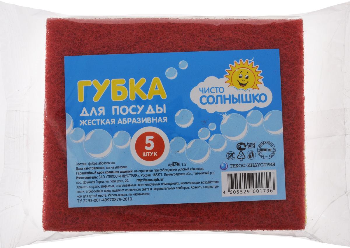 Губка для посуды Чисто Солнышко, абразивная, жесткая, 12 х 10 см, 5 штVCA-00Губки Чисто Солнышко выполнены из жесткой абразивной фибры и предназначены для удаления стойких загрязнений на посуде. Они также идеально подходят для чистки застарелых загрязнений на посуде и кухонной плите. Обладают повышенной прочностью, что обуславливает их долговечность.В комплекте 5 губок разного цветаРазмер губки: 12 х 10 х 0,5 см.