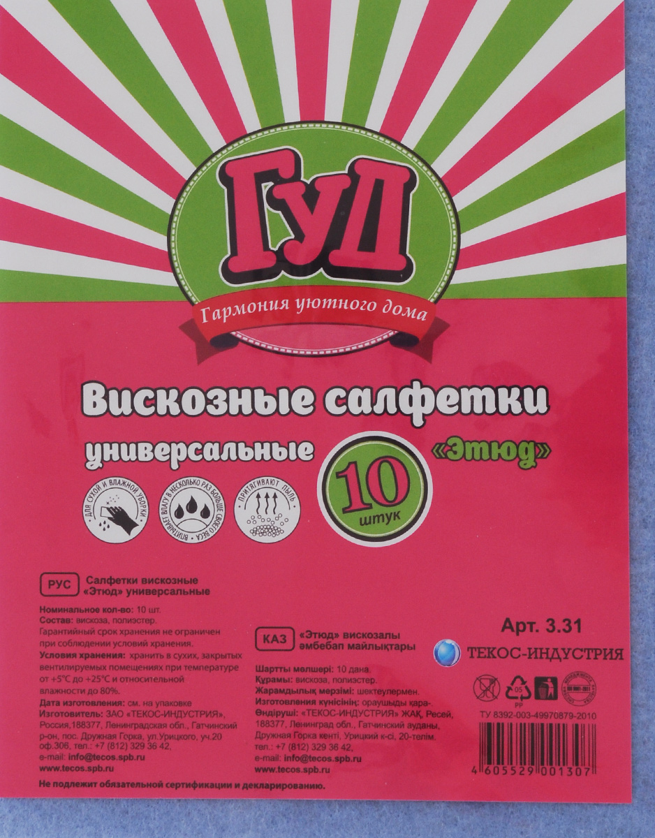 Салфетка для уборки Гуд Этюд из вискозы, универсальная, 10 шт531-105Универсальные салфетки для уборки Гуд Этюд выполнены из вискозы, превосходно впитывают влагу и легко отжимаются. Быстро и эффективно очищают загрязнения, не оставляют разводов. Рекомендации по применению:Перед использованием намочить салфетку в воде и отжать.Для продления срока службы после применения прополоскать в теплой воде.Хранить в сухом месте, вдали отопительных приборов и агрессивных сред.