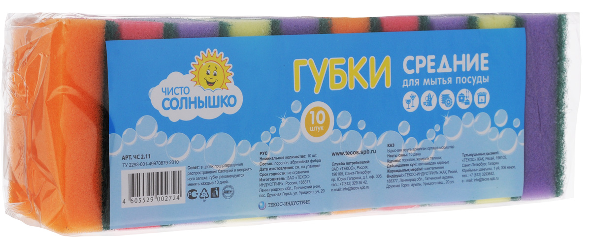 Губка для мытья посуды Чисто Солнышко, 10 штЧС 2.11Губки Чисто Солнышко предназначены для мытья посуды и других поверхностей. Выполнены из поролона и абразивного материала. Мягкий слой используется для деликатной чистки и способствует образованию пены, жесткий - для сильных загрязнений.В комплекте 10 губок разного цвета.