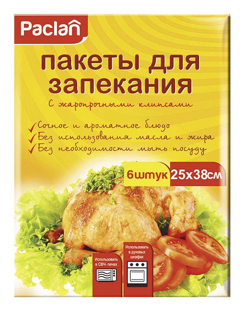 Пакеты для запекания Paclan, 35 х 38 см , 6 шт54 009312Пакеты для запекания Paclan позволят вам приготовить полезную, низкокалорийную и, вместе с тем, вкусную еду. Настоящая находка для тех, кто бережет фигуру и заботится о своем здоровье, а также для мам, которые стараются кормить малышей полезной и легкой для пищеварения едой.
