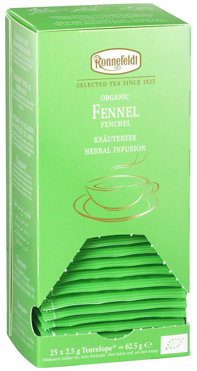 Ronnefeldt Фенхель травяной чай в пакетиках, 25 шт4607051541627Чай Ronnefeldt Фенхель - благотворный ароматный травяной чай с типичной легкой сладостью фенхеля. Чай из линии Teavelope произведен традиционным способом. Качество трав, фруктов и других ингредиентов отвечает самым высоким требованиям. А особая защитная упаковка сохраняет чай таким, каким его создала природа: ароматным, свежим и неповторимым.
