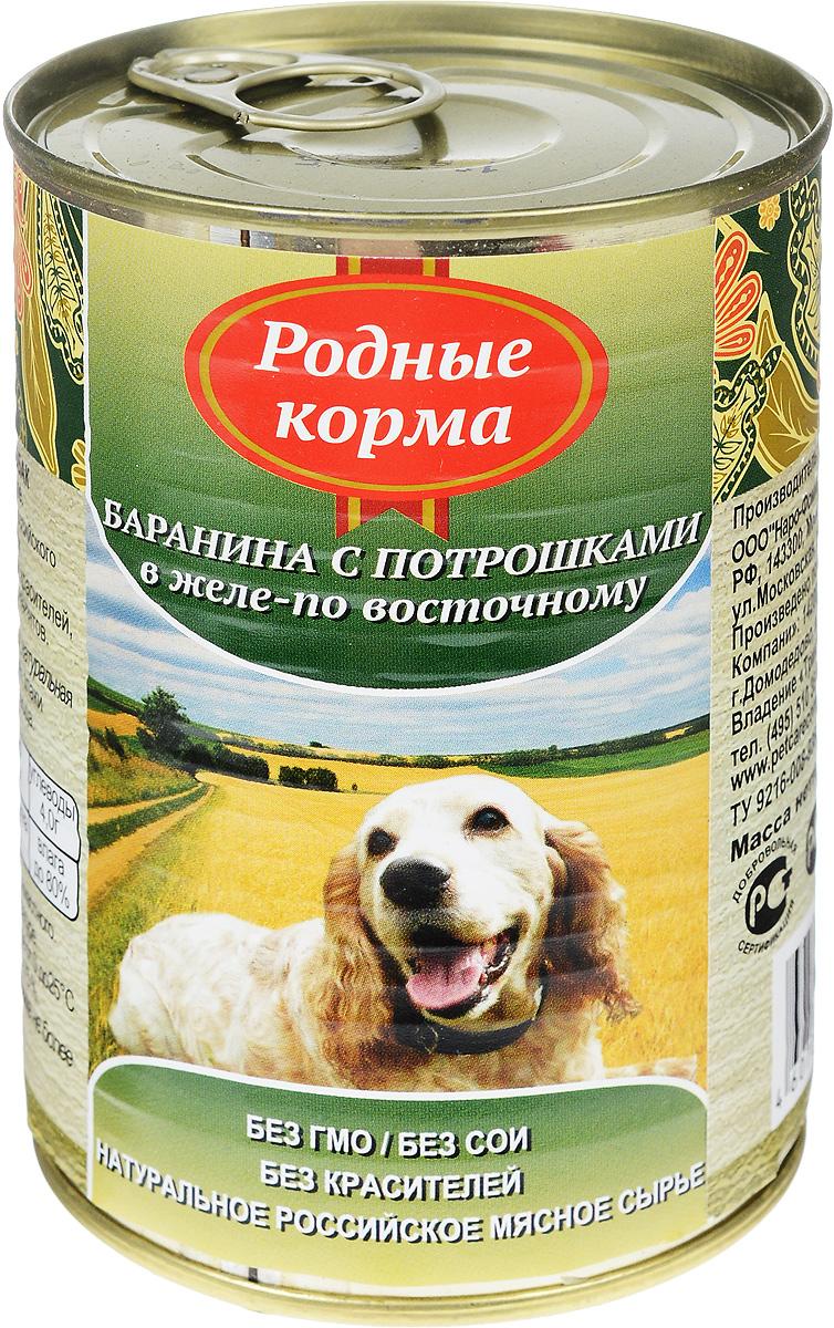 Консервы для собак Родные Корма, с бараниной и потрошками в желе по-восточному, 410 г0120710Консервы Родные Корма - это полнорационный корм для собак всех пород в виде нежных мясных кусочков из баранины с потрошками в желе. Главные достоинства такого корма - высокая калорийность, питательная ценность, лучшая усвояемость и достаточное количество влаги. Изготовлено из натурального российского сырья. Не содержит сои, ароматизаторов, искусственных красителей, ГМО.Состав: баранина, субпродукты, натуральная желирующая добавка, злаки (не более 2%), соль, вода.Пищевая ценность (100 г): протеин (8,0 г), жир (7,0 г), углеводы (4,0 г), зола (2,0 г), клетчатка (1,0 г), влага до 80%.Энергетическая ценность: 111 кКал. Товар сертифицирован.