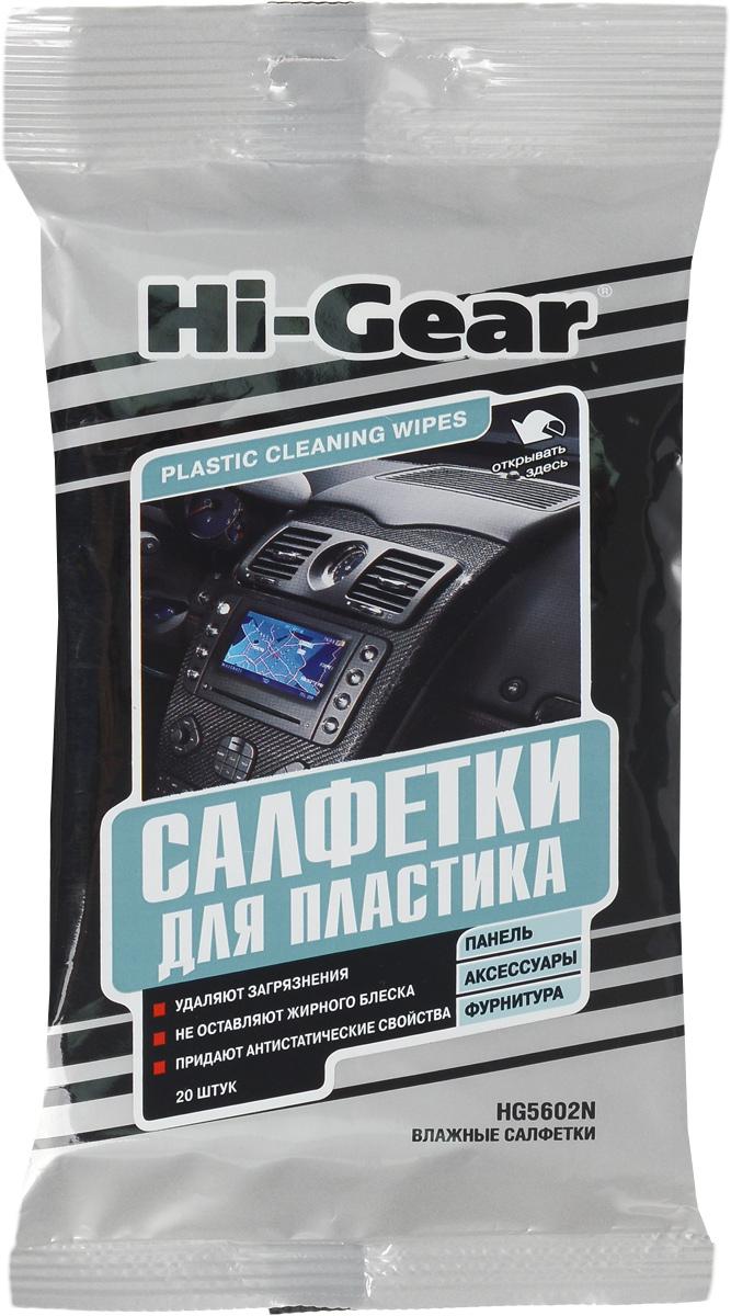 Салфетки влажные для пластиковых поверхностей Hi-Gear, автомобильные, 20 штHG 5602 NСалфетки Hi-Gear позволяют произвести быструю качественнуюочистку приборной панели и других пластиковых,виниловых и резиновых деталей интерьера автомобиля. Эффективно удаляют следы технических жидкостей, жира и другие загрязнения, вызывающиепотускнение. Насыщают цвет и проявляют фактуру обработанной детали. Предотвращают преждевременное старение, придают поверхности антистати-ческие свойства, обеспечивают длительную защиту от повторных загрязнений. Не оставляют жирного блеска. Обладают приятным ароматом. Деликатная pH-сбалансированная формула пропитывающего лосьона безопасна для кожи рук.Состав: нетканый материал, деминерализованная вода, менее 5% силикон, консервант, ЭДТА (трилон Б), оптимизированная смесь неионогенных и катионных ПАВ, отдушка.Товар сертифицирован.