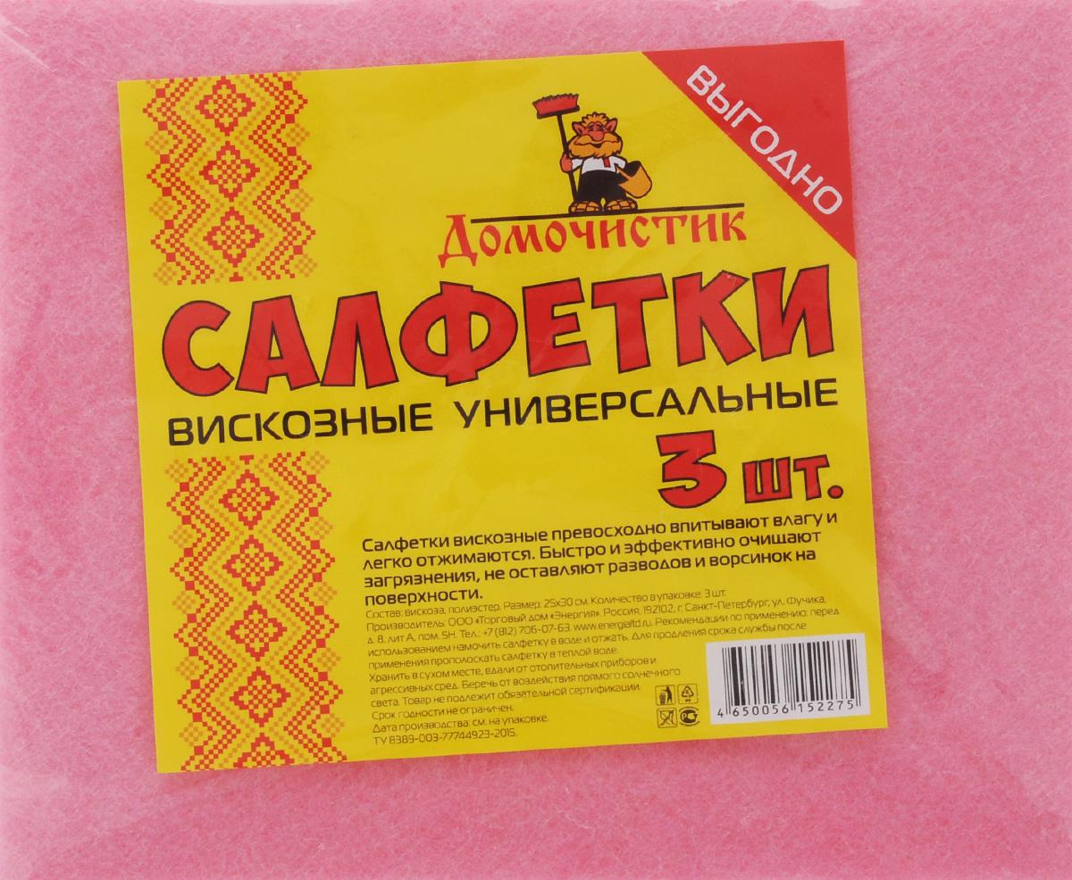 Салфетка для уборки Домочистик из вискозы, универсальная, цвет: розовый, 25 x 30 см, 3 штK100Салфетки для уборки Домочистик, выполненные из вискозы и полиэстера, превосходно впитывают влагу и легко отжимаются. Они быстро и эффективно очищают загрязнения, не оставляют разводов и ворсинок на поверхности.В комплекте 3 салфетки.