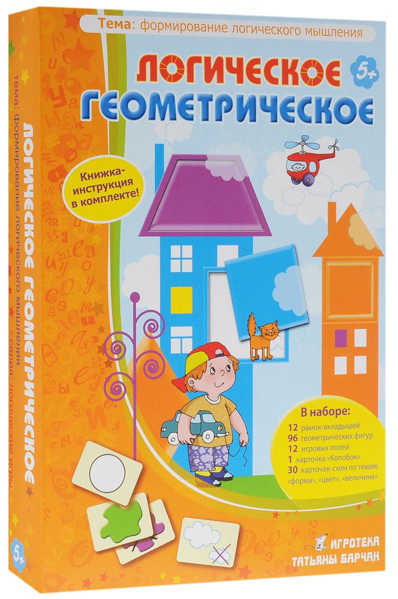 Игротека Татьяны Барчан Обучающая игра Логическое Геометрическое игротека татьяны барчан обучающая игра логические домики
