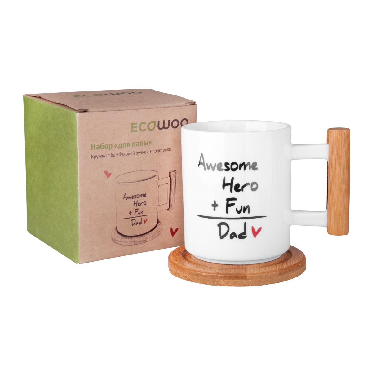 Набор EcoWoo Для папы: кружка с бамбуковой ручкой, подставкаVT-1520(SR)Набор EcoWoo Для папы - это очень стильный и функциональный подарок, который обязательно поднимет настроение и будет каждый раз дарить заряд ярких и положительных эмоций.Чайный набор для самого дорогого и важного мужчины в жизни каждого!Кружка для самого веселого и смелого папы на свете! Не рекомендуется использовать в посудомоечной машине.