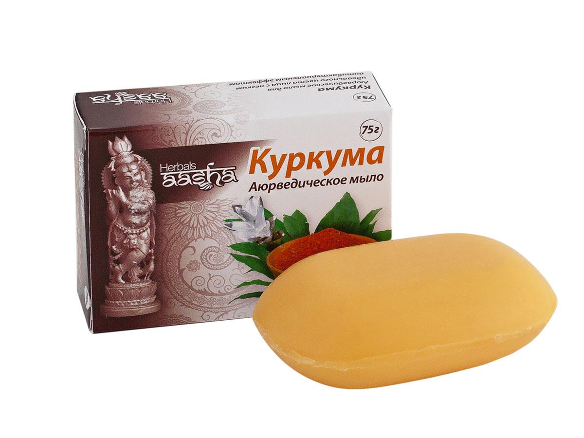 Aasha Herbals мыло твердое Куркума, 75 г5010777139655Мыло тонизирует и освежает, сужает поры, способствует повышению упругости кожи, помогает при защите от УФ- лучей. Способствует устранению угревой сыпи, обеспечивает антиоксидантную защиту. Для любого типа кожи, особенно ля жирной или чувствительной.
