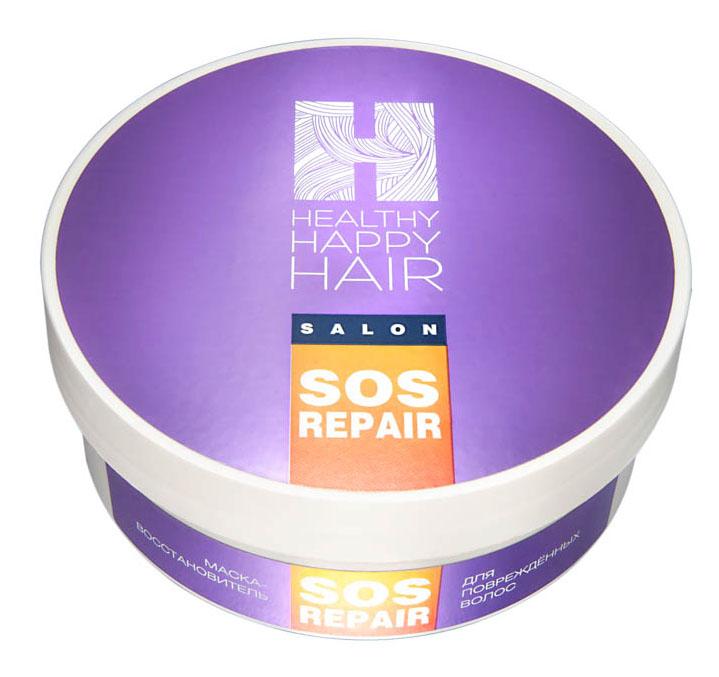 Healthy Happy Hair Маска-восстановитель для поврежденных волос SOS repair, 200 г81543680/7992Смываемое интенсивное средство неотложной помощи сухим, ломким, пористым, тусклым волосам. Содержит современные кондиционирующие добавки для мгновенного и пролонгированного улучшения внешнего вида поврежденных волос. Натуральные масла (оливковое и каритэ), витамины А и Е, молочная кислота, D-пантенол, комплекс аминокислот, экстракты дуба, ромашки и жожоба вернут волосам гладкость, блеск, мягкость и послушность. Содержит силиконы.