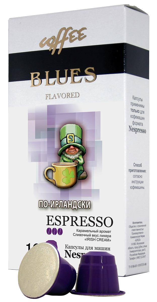 Блюз Эспрессо по-ирландски кофе молотый в капсулах, 10 шт8016115000400Эспрессо по-ирландски – самый популярный сорт кофе с добавлением сливок и ирландского виски, известного нам как ликер Irish Cream. Капсулы подходят для кофемашин Nespresso. В упаковке 10 капсул.