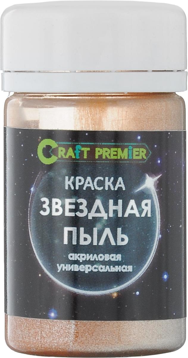 Краска акриловая Craft Premier Звездная пыль, цвет: глизе, 50 млPP-219Craft Premier Звездная пыль - это отличная универсальная краска на водной основе, обладающая хорошей адгезией и укрывистостью. Ее легко и приятно наносить, слои высыхают быстро. Краска Craft Premier Звездная пыль обладает натуральным металлическим блеском, который способен превратить любое изделие в настоящее произведение искусства. Каждый цвет назван по имени созвездия, и это не просто так - название строго соответствует цвету звезды, который мы можем видеть с нашей планеты. Краска идеально ложится на самые разные поверхности: дерево, МДФ, гипс, пластик, папье-маше, пенопласт, керамику, бумагу. Перед использованием баночку тщательно встряхнуть. Поверхность необходимо очистить от загрязнений, тщательно просушить. Краска Craft Premier Звездная пыль легко и ровно наносится спонжем или кистью в 1-2 слоя. Хранить в оригинальной плотно закрытой баночке при температуре от 0°С до +40°С. Беречь от замораживания. Расход 100-200 г/м2 в зависимости от типа поверхности. Время высыхания 1 час, полное высыхание через 24 часа. Нетоксична, не содержит растворителей. Не имеет запаха. Обладает высокой свето-, водо- и атмосферостойкостью. Объем: 50 мл.
