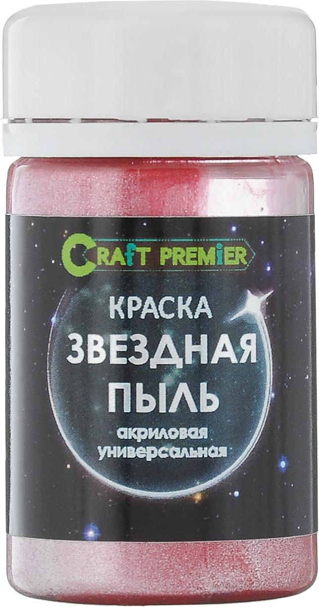 Краска акриловая Craft Premier Звездная пыль, цвет: антарес, 50 мл540200Craft Premier Звездная пыль - это отличная универсальная краска на водной основе, обладающая хорошей адгезией и укрывистостью. Ее легко и приятно наносить, слои высыхают быстро. Краска Craft Premier Звездная пыль обладает натуральным металлическим блеском, который способен превратить любое изделие в настоящее произведение искусства. Каждый цвет назван по имени созвездия, и это не просто так - название строго соответствует цвету звезды, который мы можем видеть с нашей планеты. Краска идеально ложится на самые разные поверхности: дерево, МДФ, гипс, пластик, папье-маше, пенопласт, керамику, бумагу. Перед использованием баночку тщательно встряхнуть. Поверхность необходимо очистить от загрязнений, тщательно просушить. Краска Craft Premier Звездная пыль легко и ровно наносится спонжем или кистью в 1-2 слоя. Хранить в оригинальной плотно закрытой баночке при температуре от 0°С до +40°С. Беречь от замораживания. Расход 100–200 г/м2 в зависимости от типа поверхности. Время высыхания 1 час, полное высыхание через 24 часа. Нетоксична, не содержит растворителей. Не имеет запаха. Обладает высокой свето-, водо- и атмосферостойкостью. Объем: 50 мл.