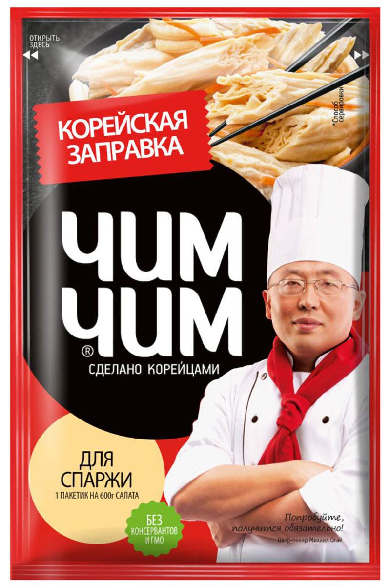 Чим-Чим корейская заправка для спаржи, 60 г470Корейская заправка Чим-Чим позволит быстро и легко приготовить салат из спаржи. Продукт произведен на основе растительных масел, содержит уксус. На обратной стороне упаковки - рецепт приготовления салата из спаржи. Вам понадобится: - 250 г сухой соевой спаржи, - 50 г репчатого лука, - 6 столовых ложек растительного масла, - 1 зубчик чеснока. Приготовление: - Погрузите сухую спаржу в теплую воду на 6-8 часов до размягчения. Промойте холодной водой, слегка отожмите и нарежьте на кусочки по 4-5 см. - Лук мелко нарежьте и обжарьте в сковороде на раскаленном масле. Добавьте спаржу и готовьте 2 минуты, постоянно помешивая. - Переложите содержимое сковороды в глубокую посуду, добавьте содержимое пакетика заправки и все тщательно перемешайте. По желанию добавьте мелкорубленный зубчик чеснока. Через час салат готов.