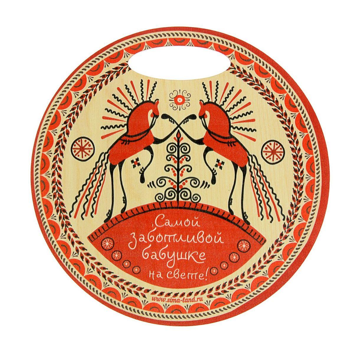 Доска разделочная Sima-land Бабушке, диаметр 24 смFS-91909Разделочная доска Sima-land Бабушке - это один из самых необходимых предметов на кухне, без нее трудно обойтись при приготовлении пищи. Но кроме своей необходимости, она может приносить и эстетическое удовольствие, украшая собой интерьер кухни. Доска из дерева - приятный и функциональный подарок для тех, кто любит готовить.