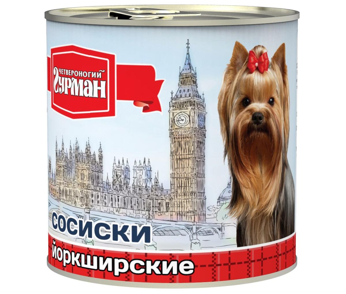 Консервы для собак Четвероногий Гурман Сосиски Йоркширские, 240 г17654Консервы Четвероногий Гурман Сосиски Йоркширские - влажное мясное лакомство для собак. Производится из натурального мяса и субпродуктов. Также в состав входит вкусный и ароматный куриный бульон. Сосиски можно использовать для дрессировки и при желании поощрить или побаловать питомца. Корм производится по новейшей технологии на современном оборудовании, что позволяет строго следить за его качеством. Специальная щадящая технология обработки компонентов позволяет сохранить максимальное количество витаминов, микроэлементов и питательных веществ, необходимых любой собаке. Корм производится из высококачественного натурального мяса, без добавления сои, ароматизаторов и красителей, имеет отличный вкус и привлекательный аромат. Консервы Четвероногий Гурман - прекрасное и вкусное дополнение к рациону вашего любимца. Состав: говядина, фарш куриный, субпродукты, молоко сухое обезжиренное, яичный порошок, вода питьевая, соль.Пищевая ценность (в 100 г продукта): протеин 9,8 г, жир 4 г, влага 83,0 г, углеводы 2,2 г, зола 2,0 г. Минеральные вещества (в 100 г продукта): фосфор 0,5 г, кальций 0,6 г.Энергетическая ценность (на 100 г): 84 ккал.Вес: 240 г. Товар сертифицирован.