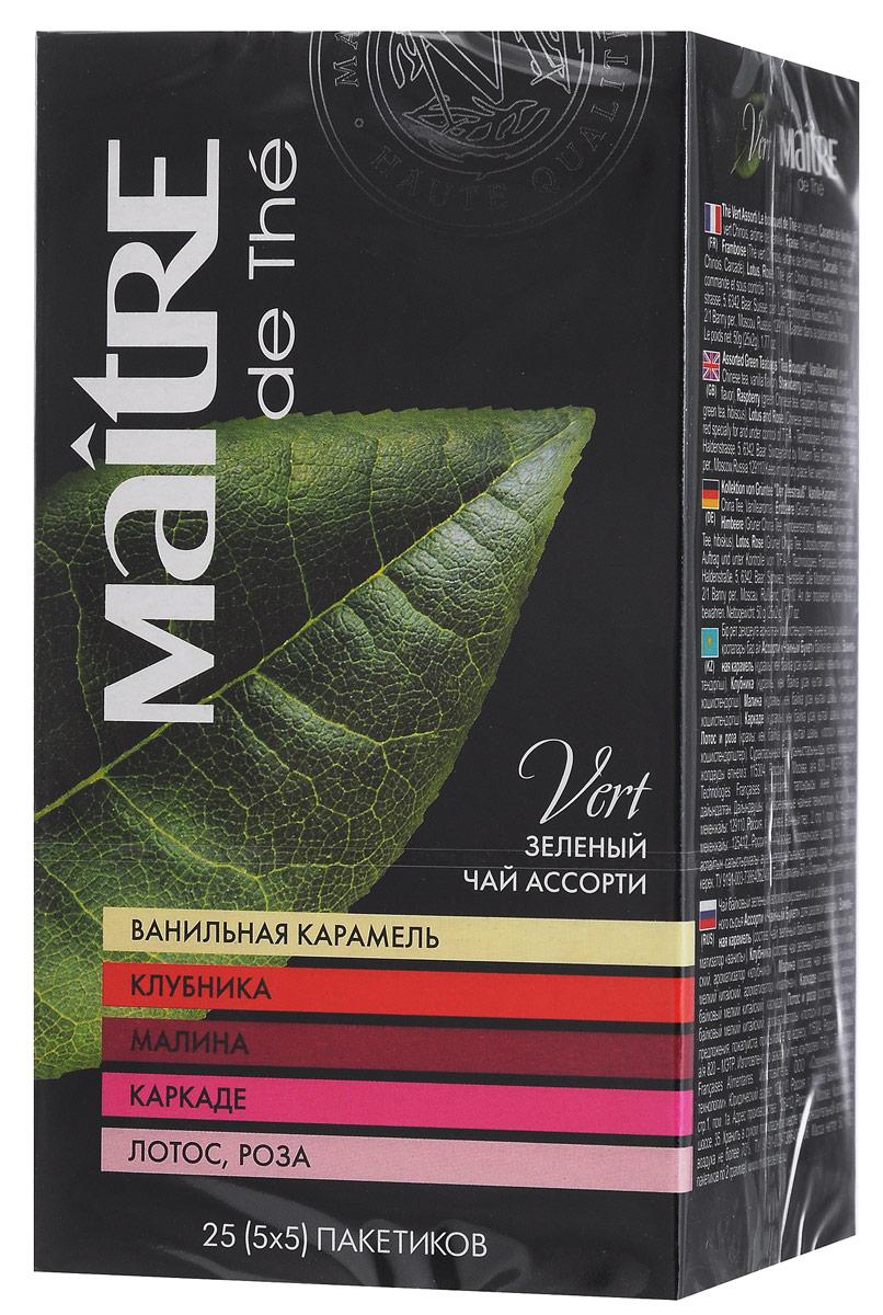 Maitre Чайный букет зеленый чай в пакетиках, 25 шт101246Свежий аромат лотоса и тонкое благоухание розы подарят незабываемые минуты безмятежности в середине дня. Чай с ароматом каркаде станет настоящим эликсиром здоровья в любое время суток. Сладкий аромат малиныокутает теплом в прохладную погоду. Нежный аромат клубники наполнит умиротворением в вечерние часы в семейном кругу. Свежий аромат ванильной карамели подарит гурманам удивительный букет вкусовых ощущений.