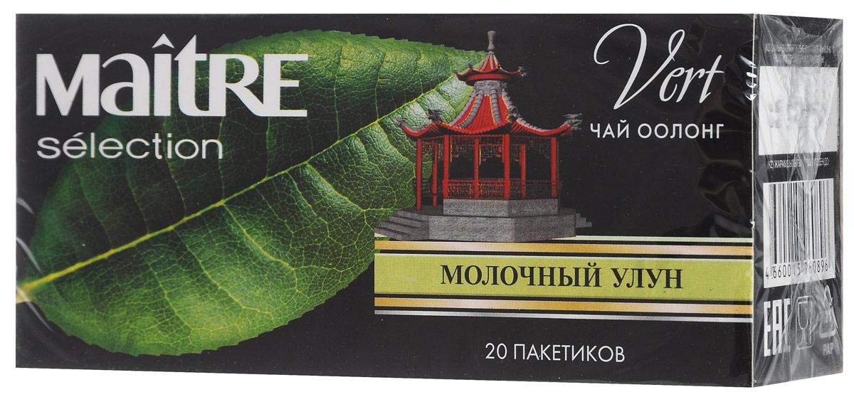 Maitre Молочный улун зеленый чай в пакетиках, 20 шт101246Зеленый китайский чай с мягким молочным вкусом и ярким настоем. Аналог полюбившегося листового чай Наполеон.