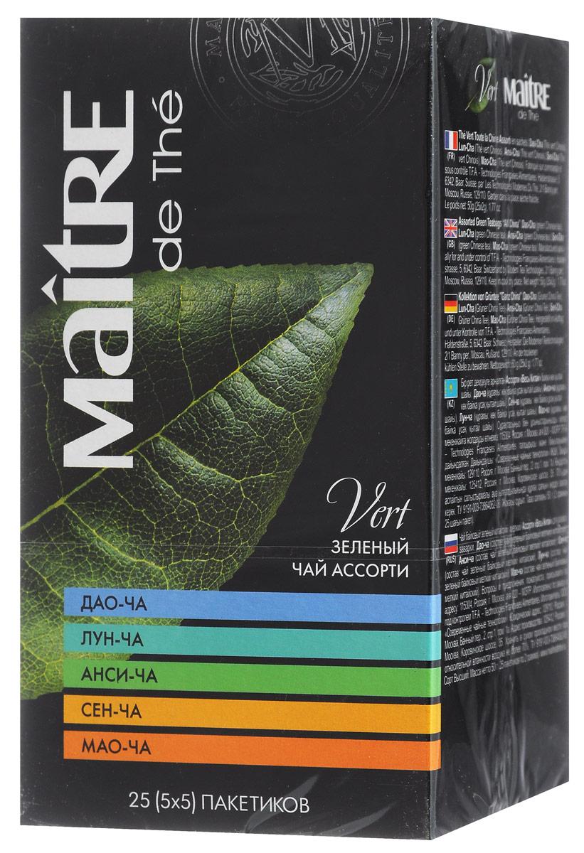 Maitre Весь Китай зеленый чай в пакетиках, 25 шт0120710Ассорти Maitre Весь Китай - эта коллекция из пяти различных видов – настоящая находка для ценителей. Благодаря секретам выращивания, времени сбора и особым методам обработки, каждый представленный в данной коллекции чай обладает особыми свойствами.Анси-ча поможет успешно провести деловые переговоры, Дао-ча подарит ощущение прохлады, Лун-ча создаст прекрасную атмосферу для неформального общения, Сен-ча смягчит вкус любой пряной пищи, Мао-ча удивит вас богатством и изысканностью вкусовых ощущений.