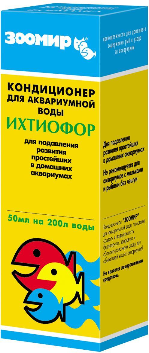 Кондиционер для аквариума Зоомир Ихтиофор, 50 мл0120710Кондиционер Зоомир Ихтиофор предназначен для создания безопасной, здоровой среды в пресноводных и морских аквариумах, препятствующей развитию находящихся в аквариумной воде простейших, в частности таких, как ихтиофтириусы, костии и оодиниумы, а также вредных микроорганизмов.Кондиционер Ихтиофор представляет собой раствор красителя малахитового зеленого и формалина, которые имеют разный механизм воздействия на простейших, за счет чего эффективность данного кондиционера значительно повышается.Кондиционер следует с осторожностью применять в аквариумах, в которых содержатся рыбы, не имеющие чешуи, мальки, молодь и беспозвоночные. В таких случаях необходимо выбрать другой кондиционер или снизить рекомендуемую концентрацию по крайней мере в 2 раза.Количество кондиционера в 1 флаконе (50 мл раствора) рассчитано для применения в общем аквариуме с объемом воды 200 л, то есть по 5 мл данного раствора на каждые 20 л аквариумной воды. В качестве мерной емкости вы можете использовать колпачок флакона, который вмещает приблизительно 5 мл раствора.Товар сертифицирован.