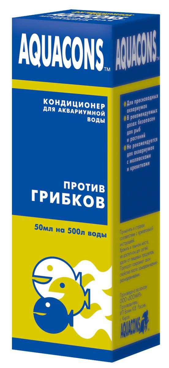 Кондиционер для аквариумной воды Aquacons Против грибков, 50 мл0120710Кондиционер Aquacons Против грибков предназначен для создания и поддержания безопасной, здоровой среды в пресноводном аквариуме. Он помогает избавиться от находящихся в аквариумной воде вредных грибков.Грибки обычно проявляются в аквариуме на фоне активного развития бактерий, поэтому одновременно с этим кондиционером рекомендуется применять кондиционер Aquacons Антисептический.