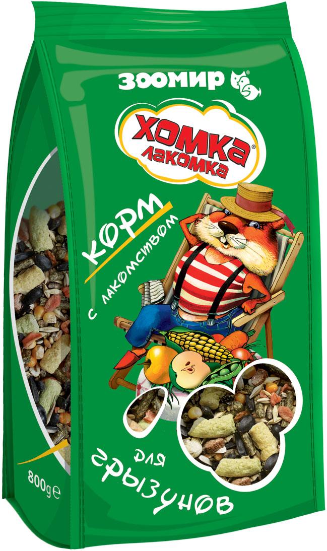 Корм для хомяков Зоомир Хомка-Лакомка, с лакомством, 800 г0120710Зоомир Хомка-Лакомка - содержит самое необходимое для вашего очаровательного зверька. При употреблении этого корма не требуется дополнительное подкармливание, за исключением зеленых и сочных кормов (фрукты, овощи, листья салата, одуванчика и тому подобное).Рацион грызунов должен в большей степени соответствовать тому, чем они питаются в дикой природе. Поэтому остатки пищи со стола для них могут быть вредны, так как содержат пряности, соль и сахар. Чтобы у ваших питомцев не возникало проблем со здоровьем, не рекомендуется также давать им много орехов, семян подсолнечника и других богатых жирами продуктов.Состав: семена злаковых в натуральном и гранулированном виде, семена бобовых растений и подсолнечника, травяные гранулы, орехи, плоды рожкового дерева, сухие овощи и фрукты в натуральном и гранулированном виде, хрустящие (экструдированные) зерновые гранулы, воздушная кукуруза.Товар сертифицирован.